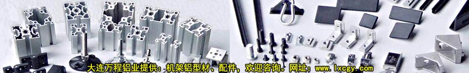 大连铝型材
