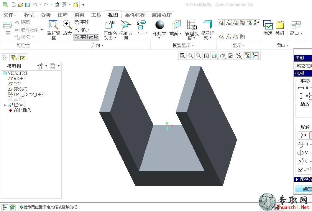 2 creo2.0零件缩放,旋转,平移 视频教程下载(林清安
