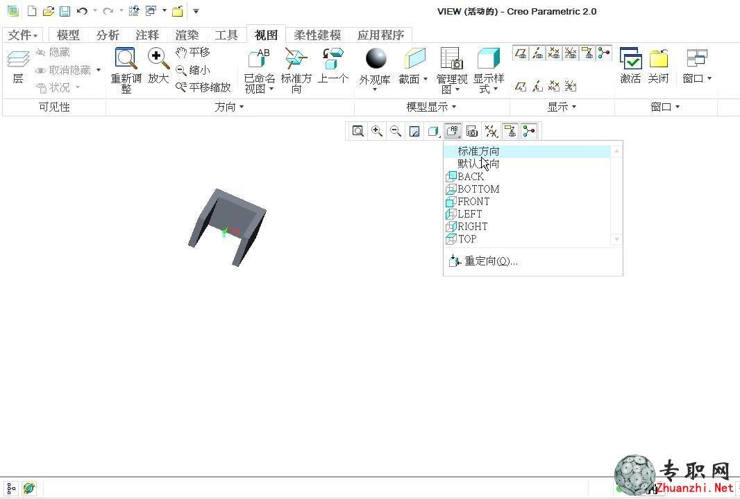 4 creo2.0零件的标准方向 视频教程下载(林清安creo