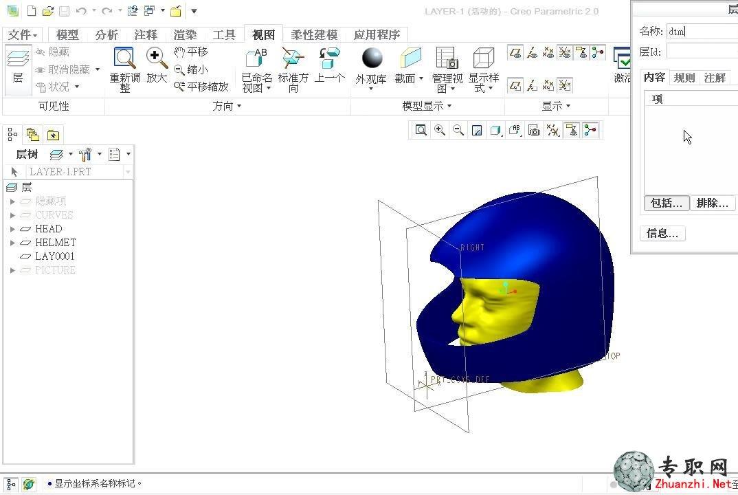 0设置图层 视频教程下载(林清安creo2.0零件设计视频教程)