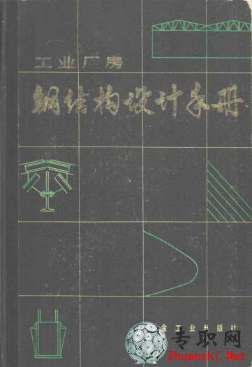 工业厂房钢结构设计手册