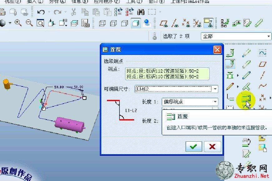 连接管线段的管道布线指令_proe5.0 管道设计视频教程