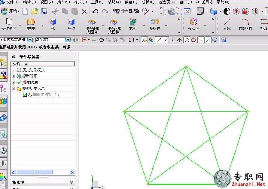 五角星的画法_ug8.0 实例视频教程下载