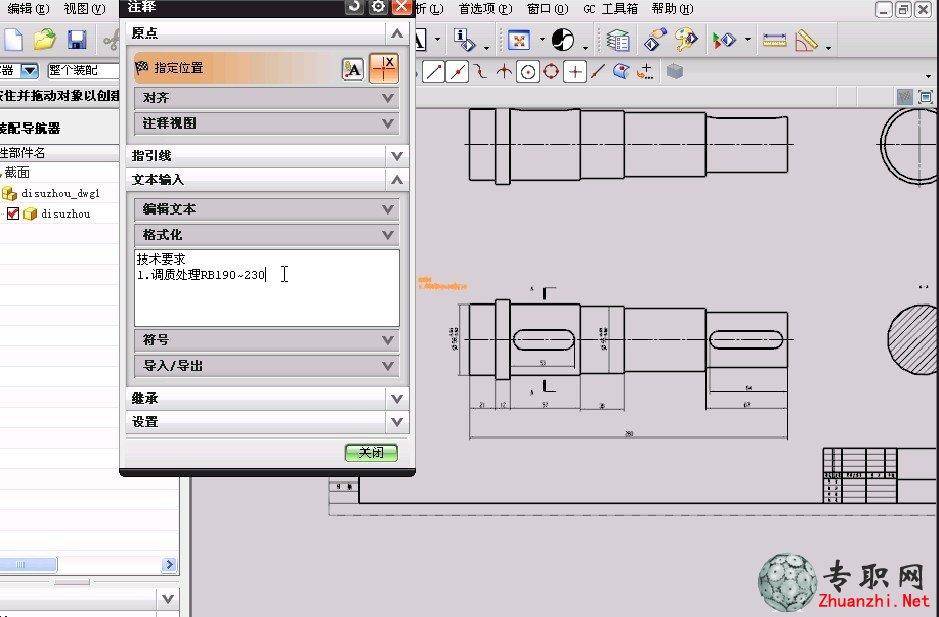 专职网 软件教程 ug(nx) > 标注工程图(低速轴)_ug8.