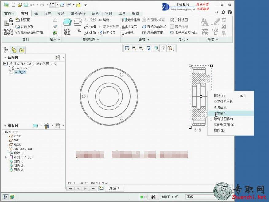 旋转视图,旋转剖视图_creo 2.0工程图视频教程-3.8下载