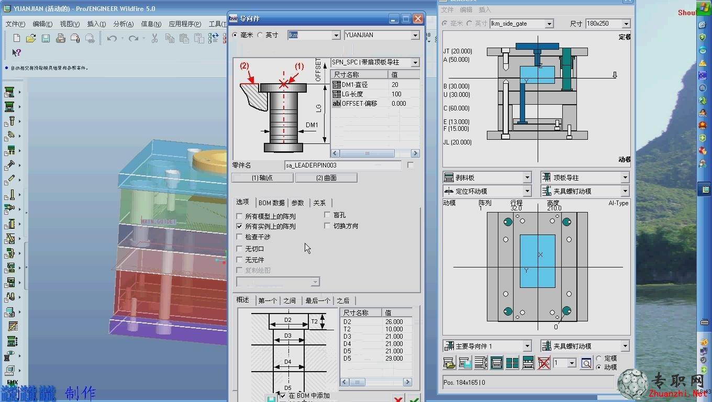 0 模架元件自定义添加 _ emx6.0模具设计视频教程下载