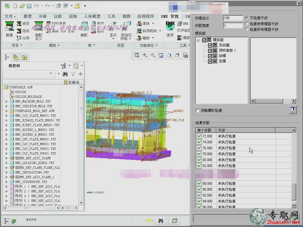 0模具设计实例视频教程下载