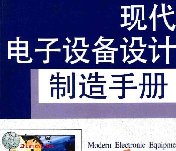 现代电子设备设计制造手册(周旭编著)PDF书籍下载  本书涉及整个电子设备的生产过程,根据现行标准和众多设计经验的体会.为解决当今微电子设计领域日益增加的密度问题提供了指导、准则和大量的数据及图示,以现代电子设备可靠性设计、制造技术为主题,首先侧重介绍了电子设备内部和外部环境防护设计的基本原理及相关技术,如电子设备热设计、防腐蚀设计、隔振缓冲设计、电磁兼容设计和整机结构设计等,并以信息设备和电力设备为例,进行详细阐述;然后详细介绍了长三角地区先进的现代,Lf设备制造技术.