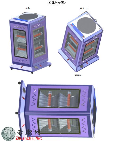 多功能取暖器(全套图纸+说明书)3d模型_inventor设计