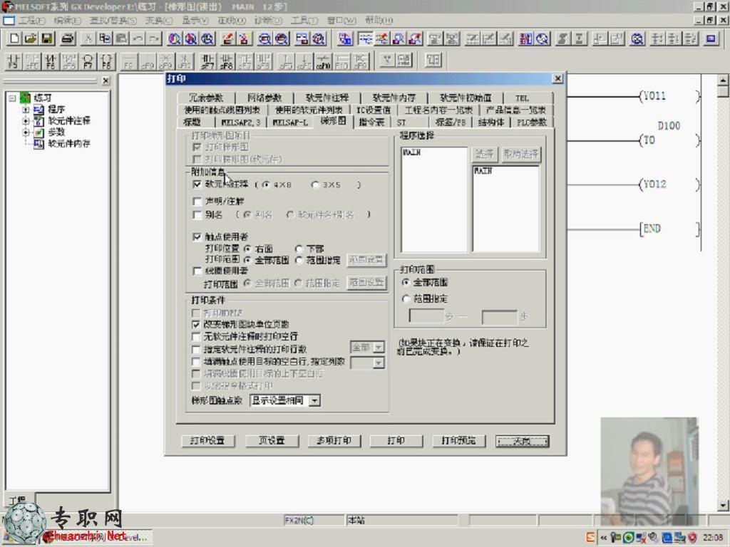 三菱plc gx developer编程入门 仿真视频教程[全集]_plc编程工控视频图片